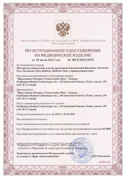 Сертификат Revanesse