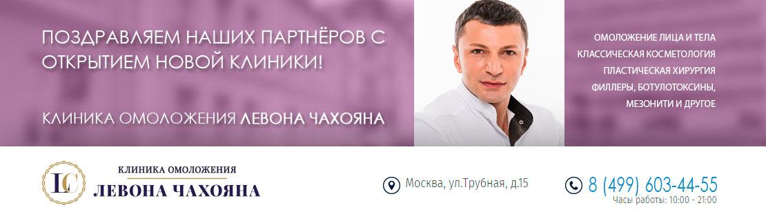 clinic l chakhoyana