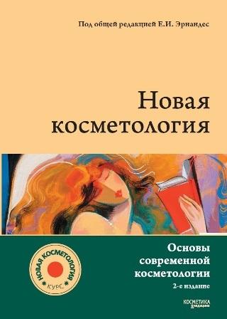 Новая косметология. Основы современной косметологии в Иркутске