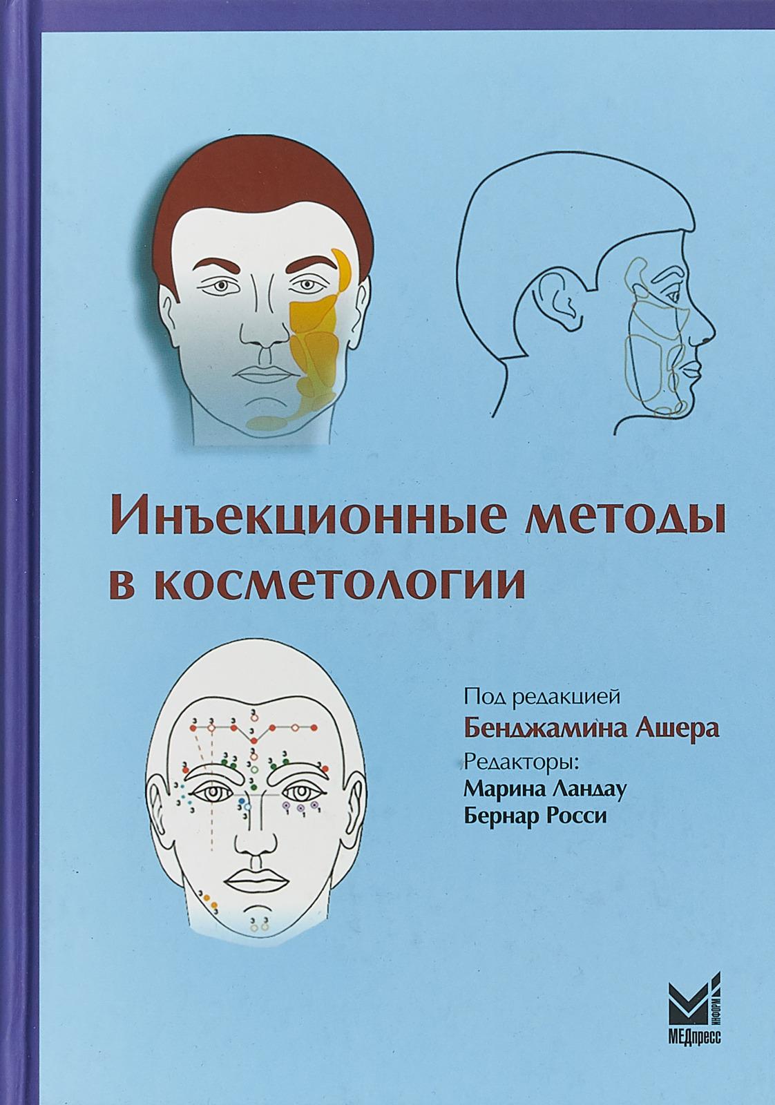 Инъекционные методы в косметологии в Москве