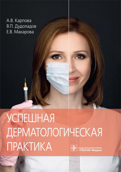 Успешная дерматологическая практика в Москве
